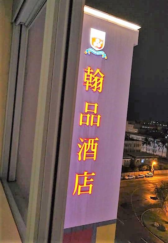 May Wang 落腳翰品酒店花蓮 (1)
