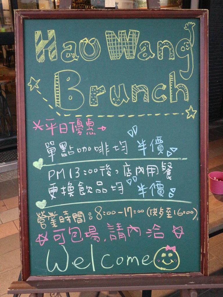 好旺早午餐 (2)