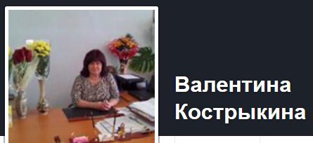 Screenshot-2018-1-17 Валентина Кострыкина