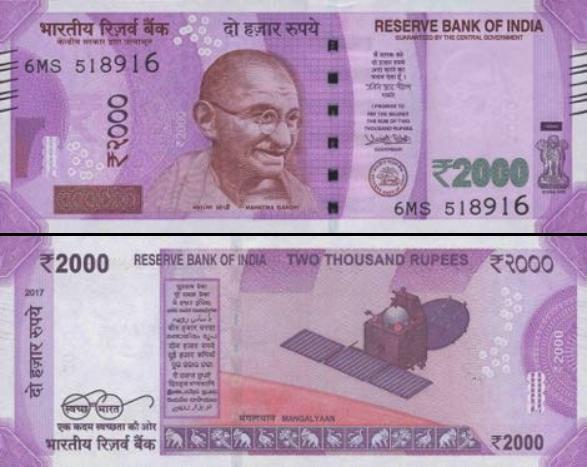 2000 Rupií India 2016, P110
