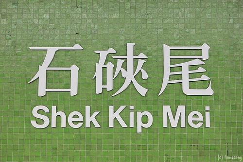 MTR Shek Kip Mei