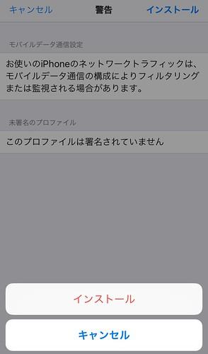 IMG_5677 格安SIM Softbank LINEモバイル LINEMOBILE MNP SIM ひめごと