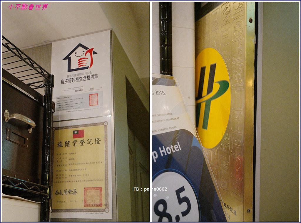 Taipei URTRIP HOTEL 悠趣旅店