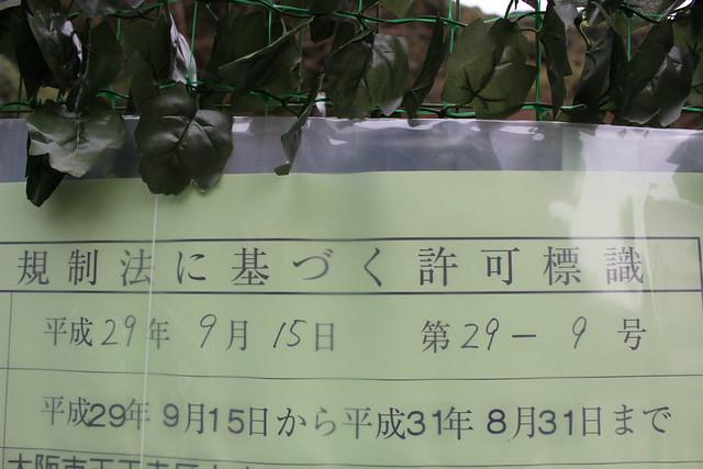 westinmiyako-kyoto082