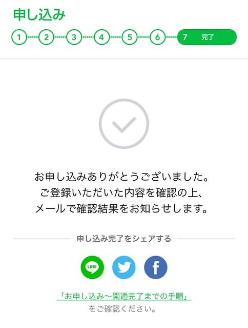 IMG_5643 格安SIM Softbank LINEモバイル LINEMOBILE MNP SIM ひめごと