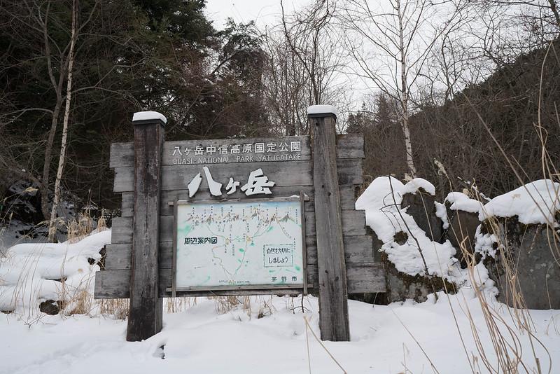 20180128_八ヶ岳(赤岳)_0332.jpg