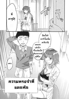 Gyutto!! Oneechan Ch.2(thai) By U-Kung