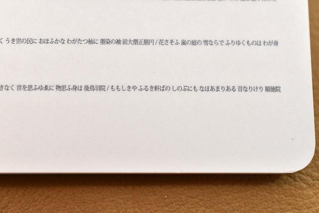 zatsugaku_note_8