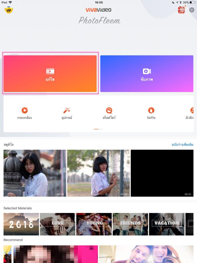 VivaVideo Filter