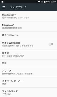 Elephone S8 設定画面 (3)