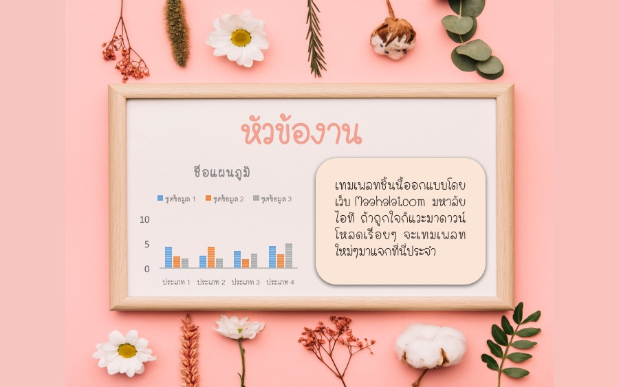 PowerPoint Pink Frame