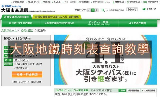 大阪地鐵時刻表