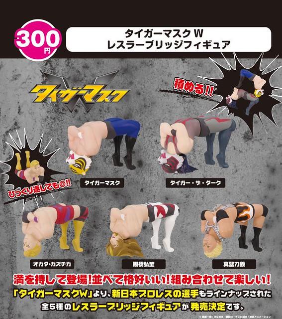 《老虎假面W》「摔角手後腰橋姿態」 趣味盒玩!タイガーマスクW レスラーブリッジフィギュア