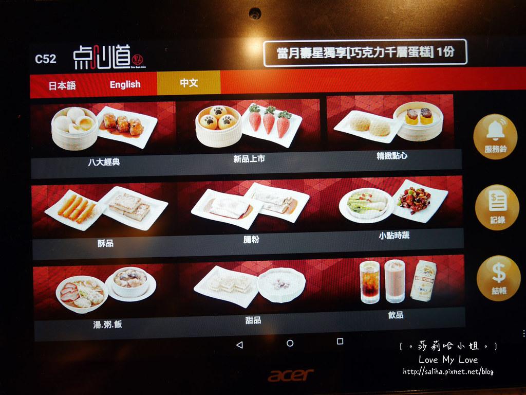爭鮮點心道港式點心新幹線點餐 (4)