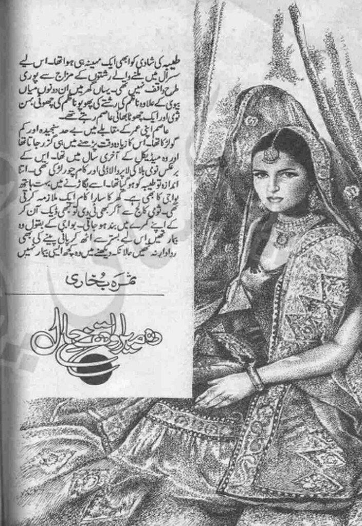 Wo Mera Waqif e Hal is a very well written complex script novel by Samra Bukhari which depicts normal emotions and behaviour of human like love hate greed power and fear , Samra Bukhari is a very famous and popular specialy among female readers