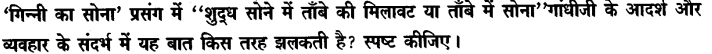 Chapter Wise Important Questions CBSE Class 10 Hindi B - पतझर में टूटी पत्तियाँ 31