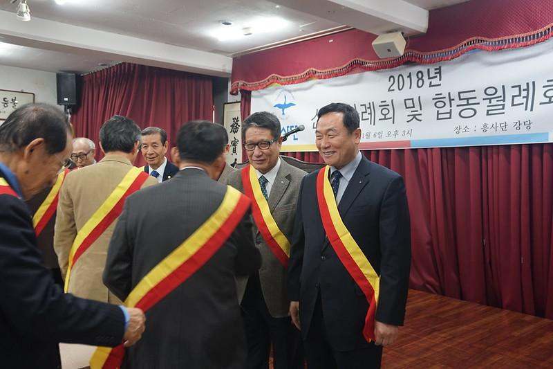 2018년 신년하례회 및 합동월례회