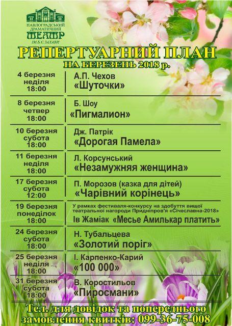 Репертуарный-план-март-2018г.