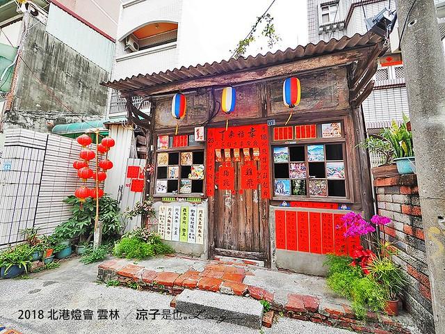 2018 北港燈會 雲林 30