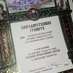 Работа секции «Церковь и казачество: пути воцерковления и сотрудничества» на Международных Рождественских образовательных чтений