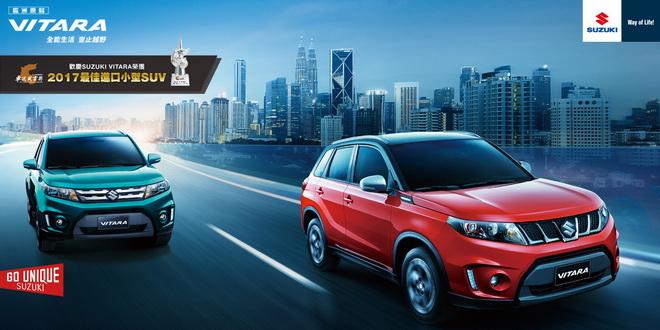 SUZUKI VITARA荣获2017同级进口小型SUV销售冠军 全能实力 完美征服消费者芳心