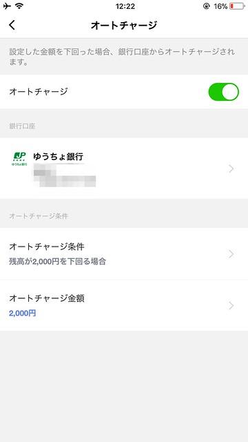 LinePay_Bank