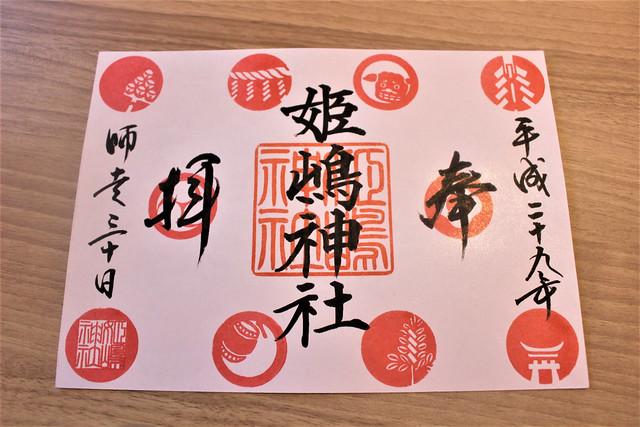 姫嶋神社の赤玉御朱印