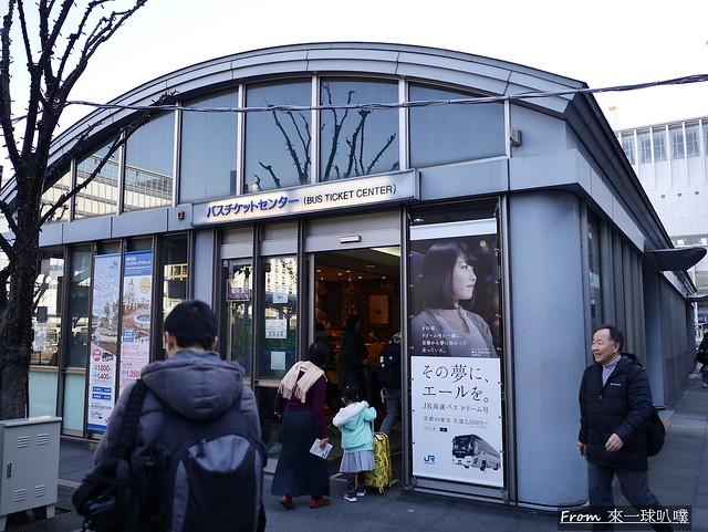 西日本巴士票券中心06