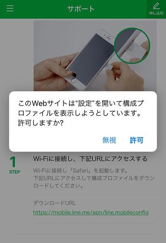 IMG_5673 格安SIM Softbank LINEモバイル LINEMOBILE MNP SIM ひめごと
