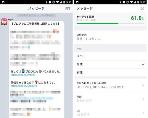 LINE@運用メッセージ送信
