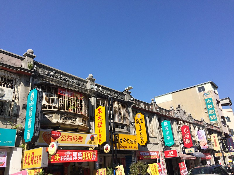 斗六太平歷史街區