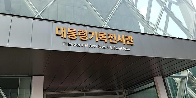 대통령기록전시관