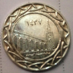 ISIS silver coin 1 reverse