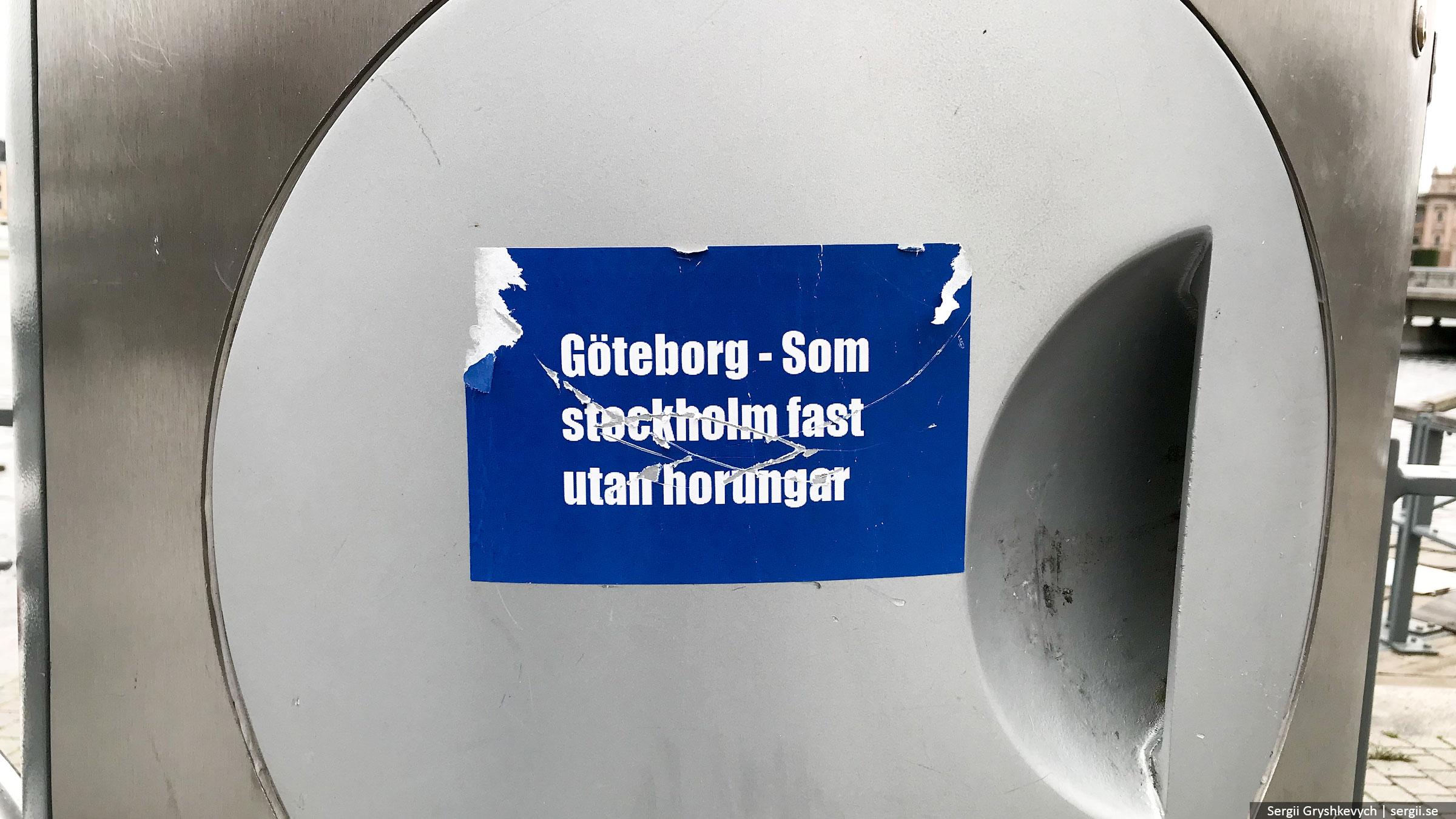stockholm-sweden-solyanka-9-12