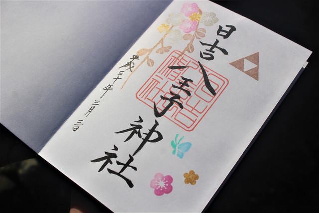hiyoshihachioji-gosyuin034