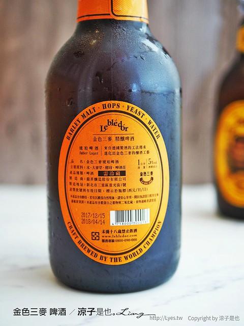 金色三麥 啤酒 7