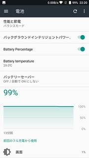 Elephone S8 設定画面 (7)