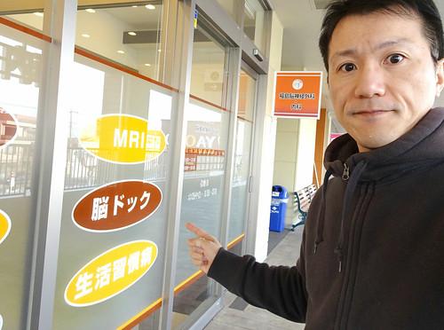 埼玉で脳ドックを受診