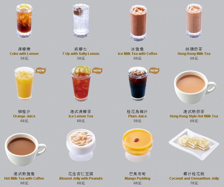 爭鮮點心道價位菜單menu點餐方式 (7)