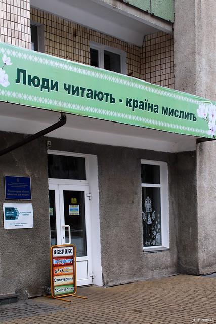 Хмельницька обласна бібліотека для юнацтва