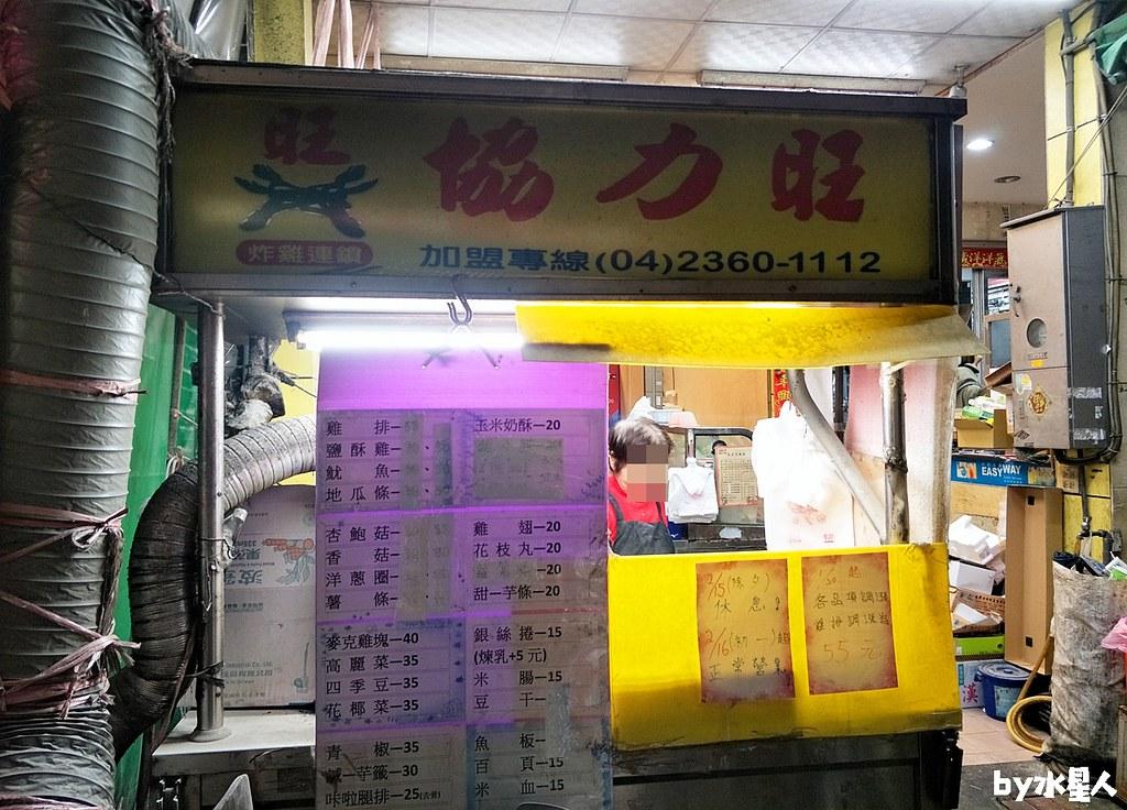 39701530154 9ede195402 b - 豐原來來香雞排,豐客對面從小吃到大的雞排老店