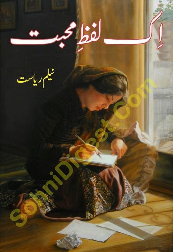 Ek Lafz-e-Mohabbat is a very well written complex script novel which depicts normal emotions and behaviour of human like love hate greed power and fear, writen by Neelam Riyasat , Neelam Riyasat is a very famous and popular specialy among female readers