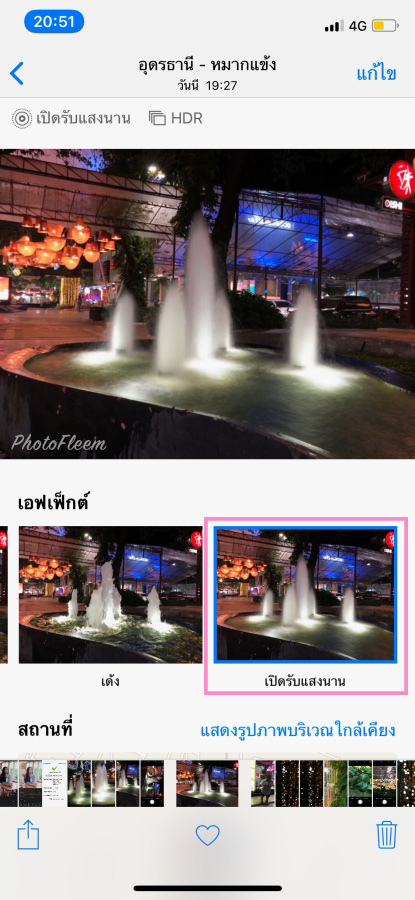 iPhone Live Mode Fountain