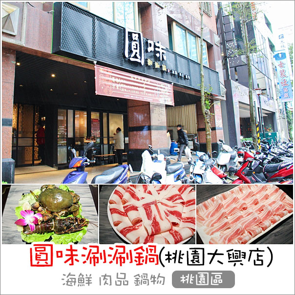 圓味涮涮鍋(桃園大興店) (1)