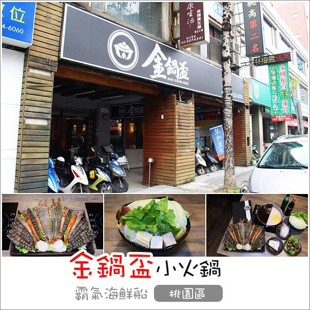 金鍋盃桃園店 (1)