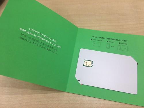 IMG_5658 格安SIM Softbank LINEモバイル LINEMOBILE MNP SIM ひめごと