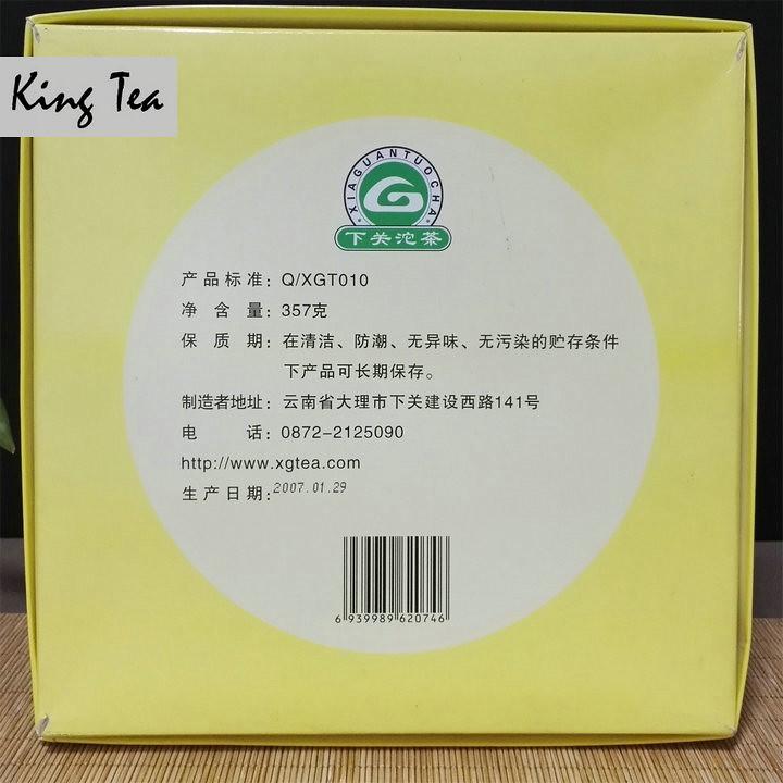 2007 XiaGuan YeSheng ThiTse Wild Cake 357g   YunNan    Puerh    Raw Tea Sheng Cha
