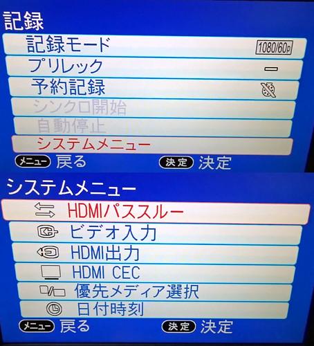 GV-HDRECのシステムメニュー