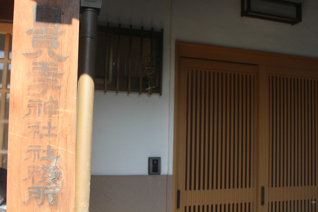 hiyoshihachioji-gosyuin026