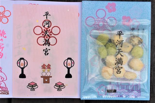 hirakawatenmangu0225-gosyuin019